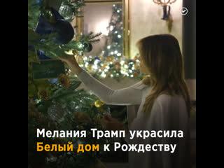 Первая леди украсила белый дом к рождеству