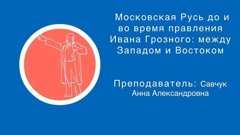 Лекция Московская Русь до и во время правления Ивана Грозного между Западом и Востоком блок 2