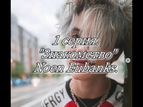 1 серия.ЗнакомствоNoen Eubanks