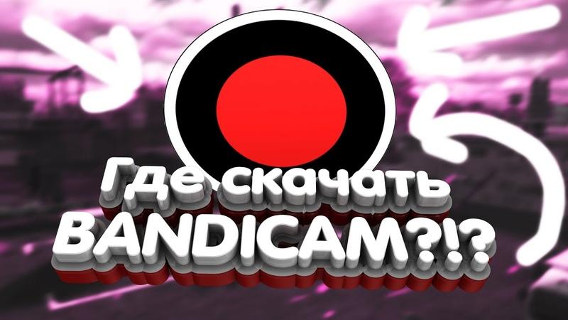 Как скачать крякнутый BANDICAM в 2020 году ( ссылка в описание через Яндекс диск )