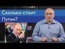 Сколько стоит Путин Блог Ходорковского 14