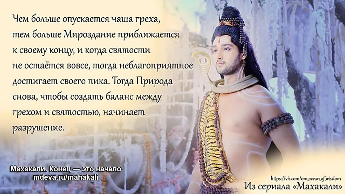 Махакали - Цитаты