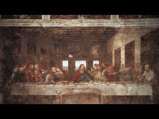 008. Леонардо да Винчи. Тайная вечеря