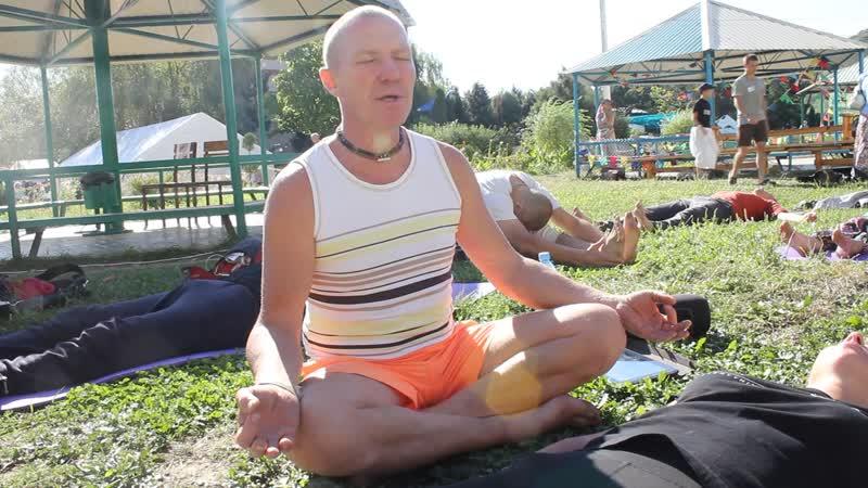 НА фестивале Сангу Санга 2019 в Джубге Практика йоги Тренер Игорь Смирнов Шавасана