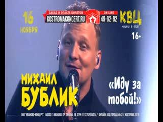 Михаил Бублик — 16 ноября в КВЦ «Губернский»