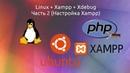 Настройка Xampp Xdebug на Ubuntu Linux Часть 2 Настройка Xampp