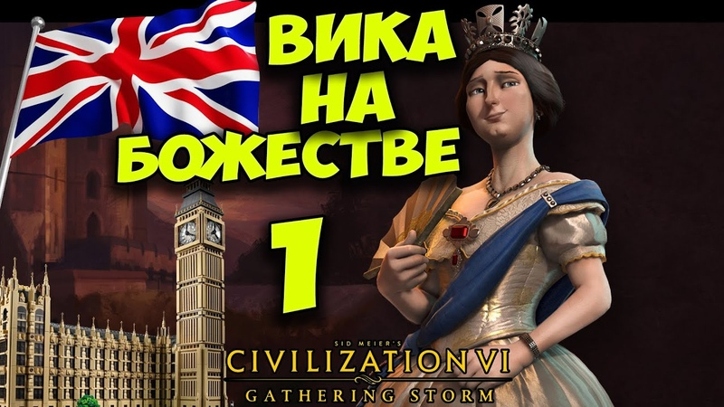CIVILIZATION 6 Англия Виктория на БОЖЕСТВЕ серия 1 1 32 ход Прохождение гайд