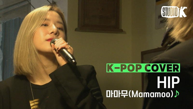 Kpop Cover 마마무 Mamamoo HIP 힙 ♪ cover by HEDY |권PD의 Cover Story
