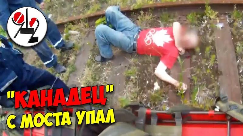 Фанат Канады упал с моста на рельсы