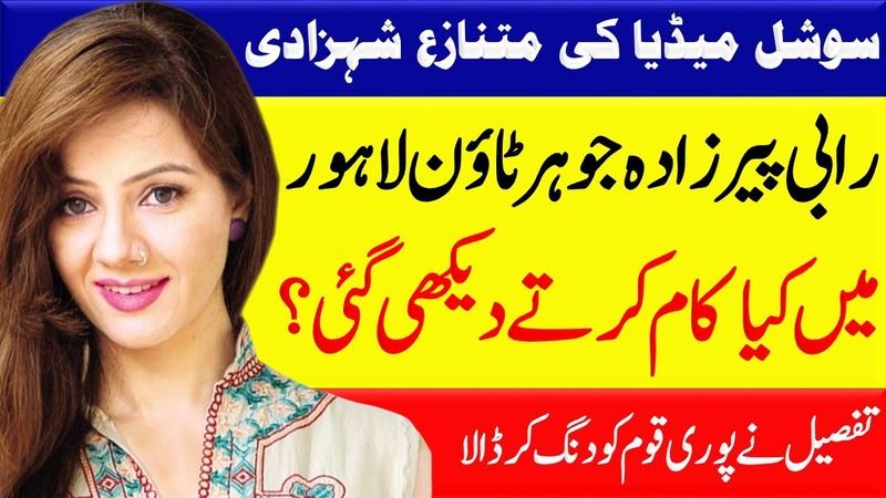 Controversial Social Media Princess Rabi Pirzada in Johar Town Lahore Fake Studio