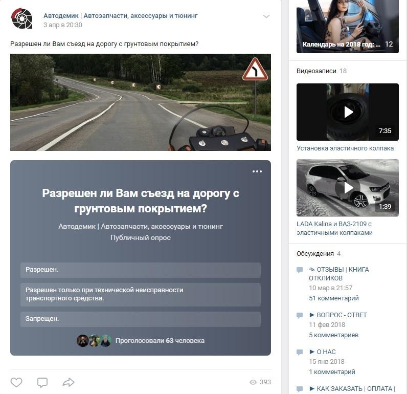 Группа клиента ВКонтакте