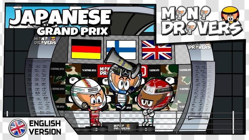 Ф1 * Гран при Японии * Мультфильм от MiniDrivers