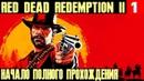 Red Dead Redemption 2 - начало полного прохождения игры. Врываемся в блат - хату и покоряем горы 1