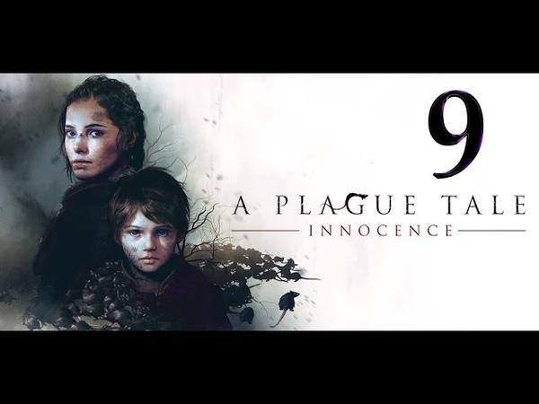 A Plague Tale Innocence №9 Она жива
