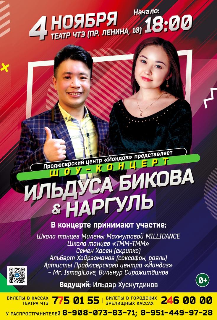 Афиша Челябинск Шоу-концерт Ильдуса Бикова и Наргуль