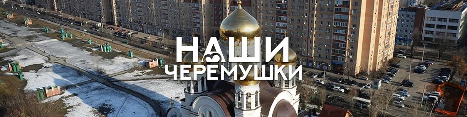 Наши Черемушки сидят дома / Москва | ВКонтакте
