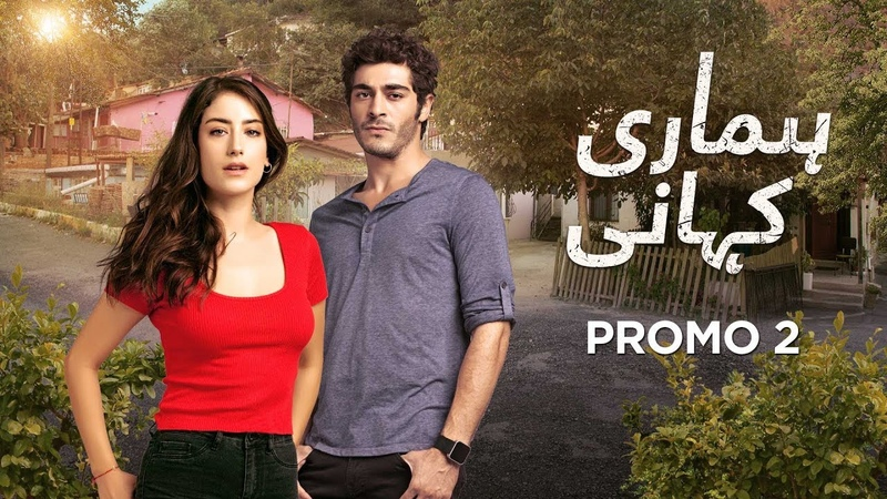Hamari Kahani | Promo 2 | Turkish Drama | Hazal Kaya | Urdu1 TV | 28 October 2019