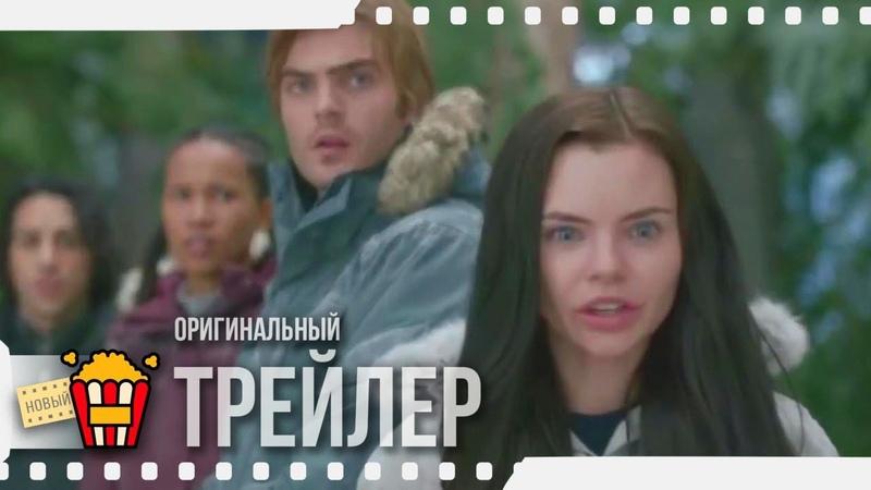 SIREN | СИРЕНА (Сезон 3) — Трейлер | 2018 | Алекс Роу, Элайн Пауэлл, Фола Эванс-Экинбола
