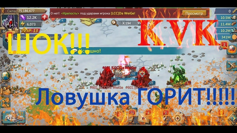 Соло ловушку сжёг LCC Da WeiGe Шок контент Квк 4 королевств Solo Gaming KvK Lords Mobile