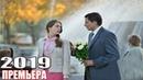 Фильм каждому надо увидеть! ЖРЕБИЙ СУДЬБЫ Русские мелодрамы 2019, новинки 1080 HD
