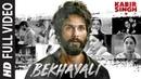 Bekhayali Full Song Kabir Singh Shahid K Kiara A Sandeep Reddy Vanga Sachet Parampara Irshad