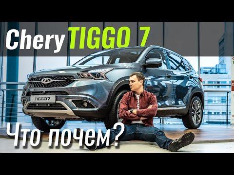 Tiggo 7 дешевле на $1200 Откуда спрос Chery за 15 600$ Чери Тигго 7 в ЧтоПочем s11e08