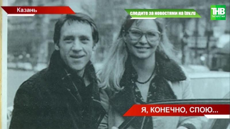 В Казанском музее соцбыта открылась выставка Высоцкий: в кругу друзей | ТНВ