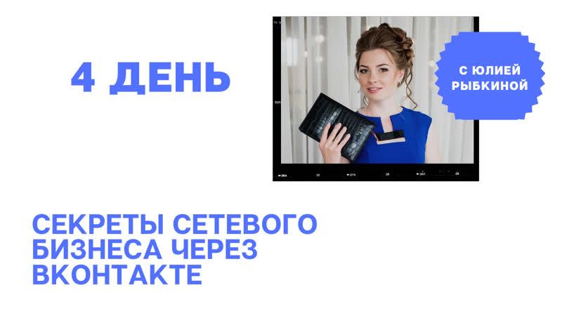 Секреты Сетевого Бизнеса Через Вконтакте. 4 ДЕНЬ