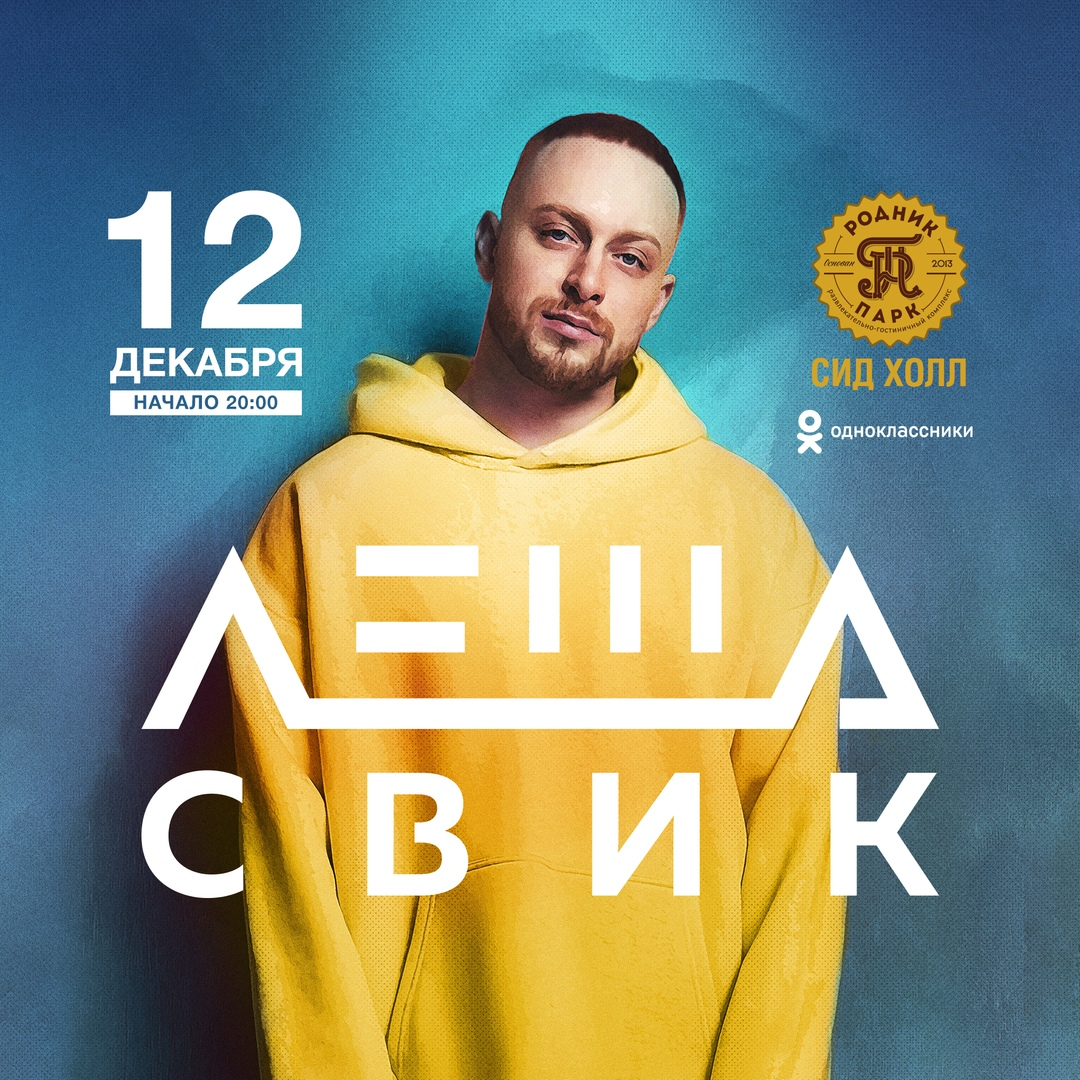 Афиша Пятигорск ЛЕША СВИК / 12 ДЕКАБРЯ / ПЯТИГОРСК / СИД ХОЛЛ