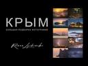 КРЫМ Большая подборка фотографий | CRIMEA - Landscape photography