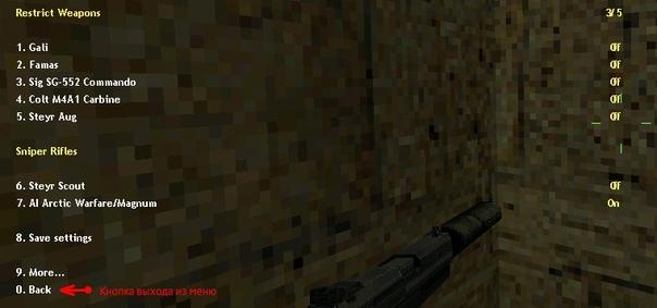 Запрет оружия на сервере, изображение №5