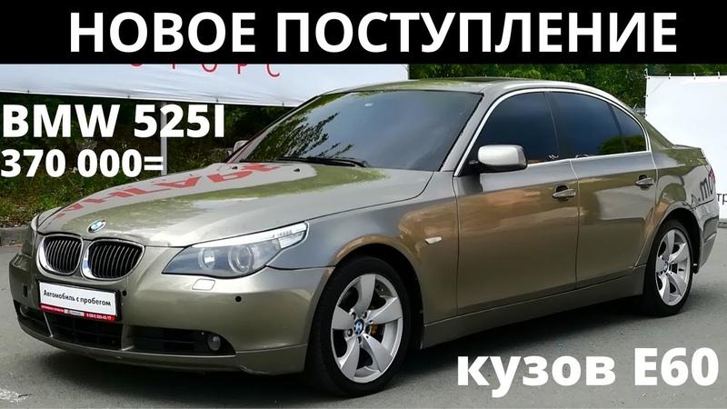 BMW 525I E60 новое поступление Авто Менеджер 74