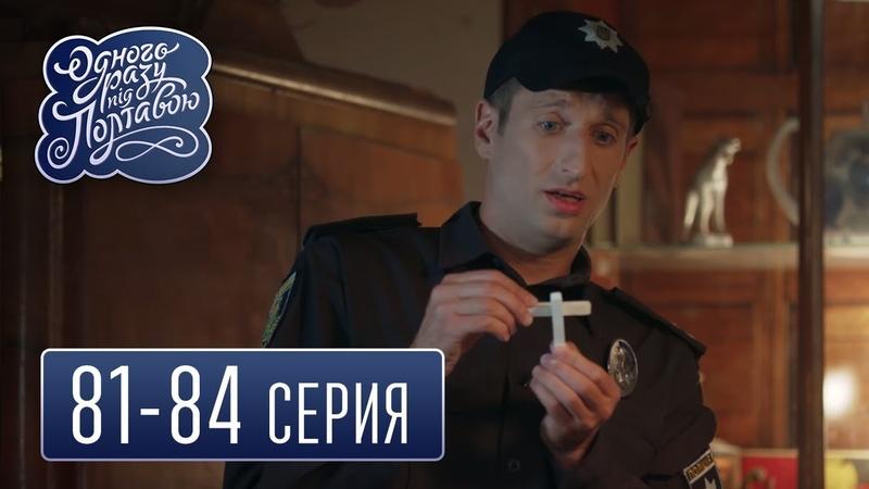 Однажды под Полтавой сезон 5 серия 81 84 комедийный сериал HD