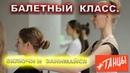 Балетный класс для начинающих. Включи и занимайся с Марфой Федоровой, балериной Большого театра