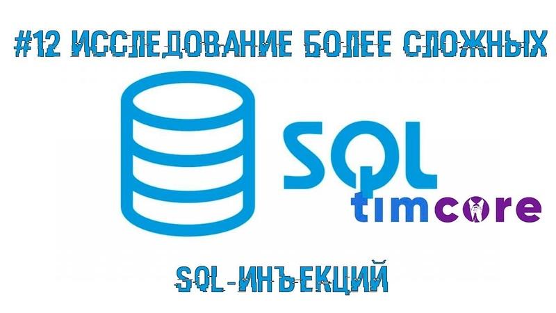 12 SQL-инъекции. Исследование более сложных SQL инъекций | Timcore