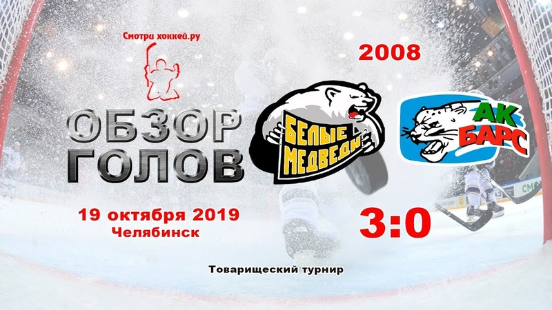Белые Медведи-2008 VS Ак Барс-2008_19.10.19