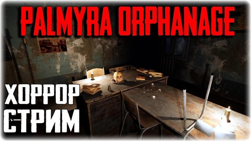 ЗАБЫТЫЙ ВСЕМИ ПРИЮТ НОЧНОЙ ХОРРОР СТРИМ ВМЕСТЕ С ДЕВУШКОЙ ● Прохождение Palmyra Orphanage 1440p
