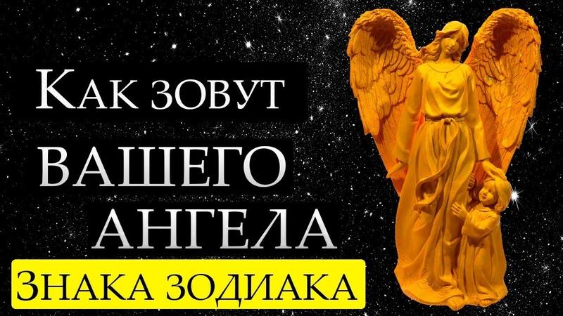 Как зовут Вашего Ангела Хранителя согласно знака зодиака ангелы хранители по гороскопу