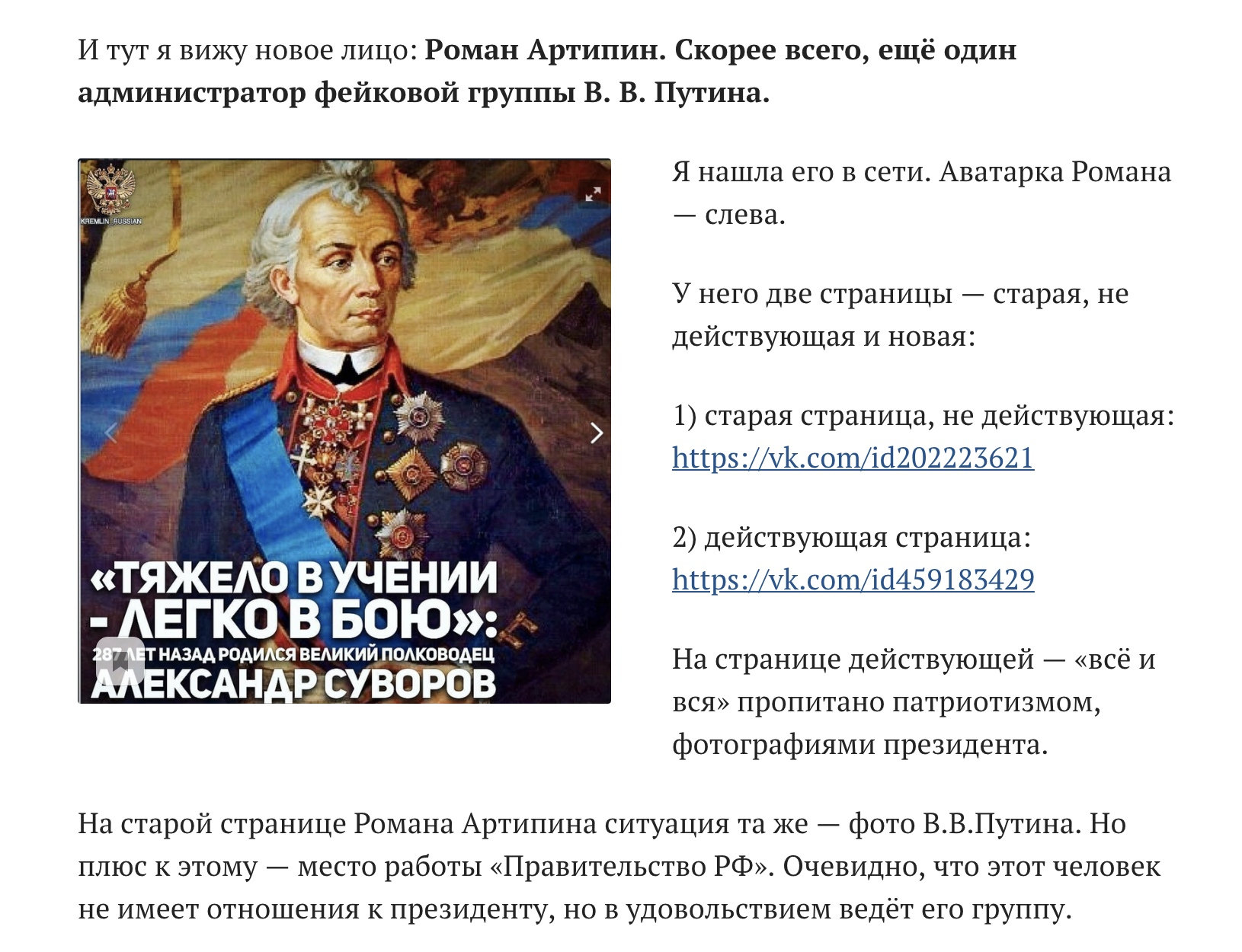 «Слава России» и её сквернословие, изображение №7