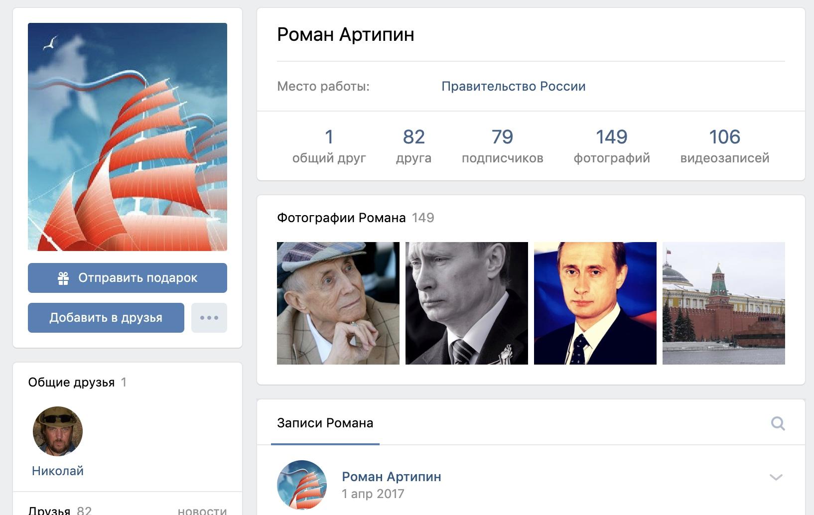«Слава России» и её сквернословие, изображение №9