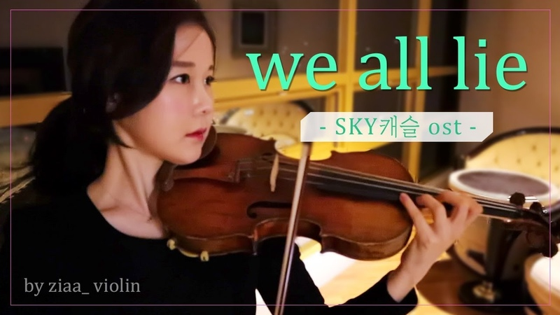We all lie sky 캐슬 ost by ziaa violin cover