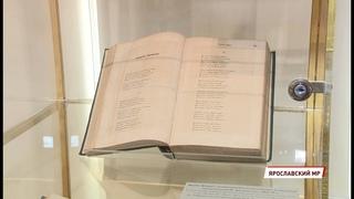 В «Карабихе» открылась выставка по дневнику воспоминаний Достоевского о его работе с Некрасовым