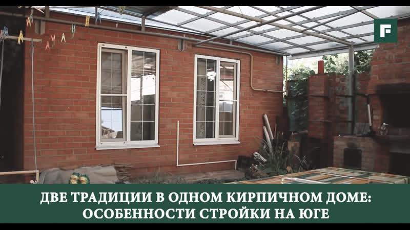 Две традиции в одном кирпичном доме_ особенности стройки на юге __ FORUMHOUSE