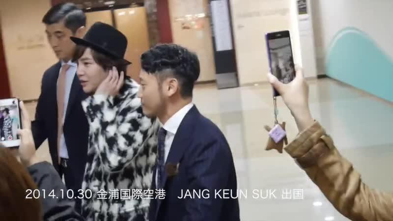 2014.10.30 Jang keun suk金浦国際空港 出国