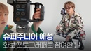 [1stLook Behind] 슈퍼주니어(SUPER JUNIOR) 예성(YESUNG) 퍼스트룩 화보 포토그래퍼로 참여한 날!
