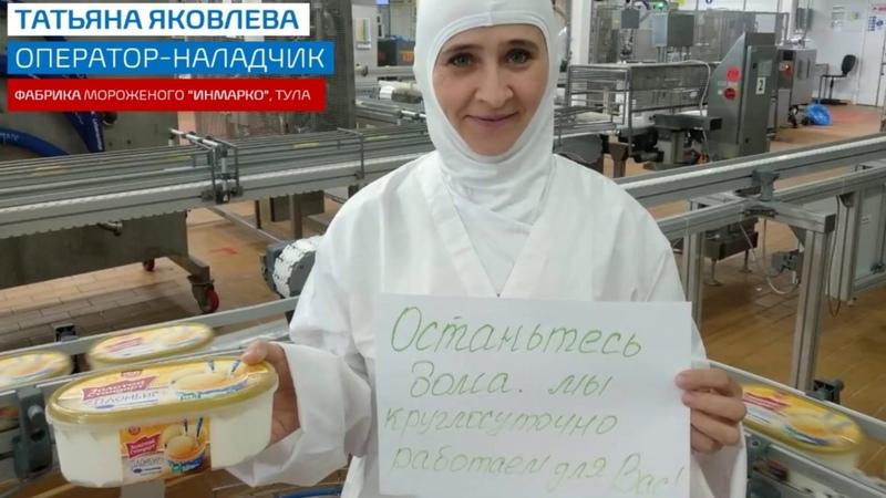 Сотрудники местных предприятий Unilever просят россиян позаботиться о здоровье и ОстатьсяДома