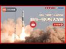 """直播回看: 中国""""最快""""运载火箭 快舟一号甲今天发射"""