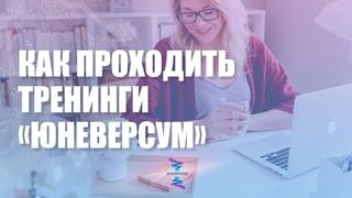 Как проходить тренинги Юневерсум. ЮНЕВЕРСУМ. Проект Вячеслава Юнева