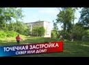 Стройка на Черемуховой - очередной дом вместо сквера│13.07.2019