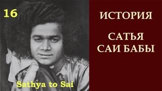 История Сатья Саи Бабы | Sathya to Sai | Тоска преданных и Любовь Сатья Саи  | Серия 16